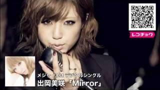 出岡美咲 / Mirror...