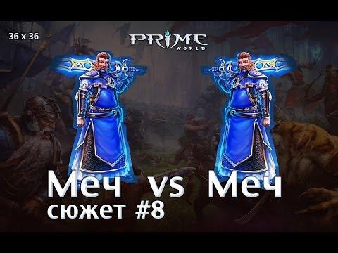 видео: prime world [36x36] [Меч vs Меч]