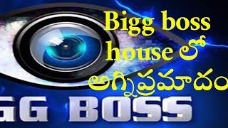 fire accident in kannada bigg boss house
