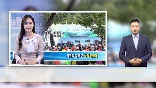 강북구, 실사판 초대형 역사보드게임 '너랑나랑우리랑 역…