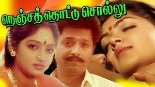 Nenja Thottu Chollu│நெஞ்சை தொட்டு சொல்லு|Tamil Romantic Movie│Pari, Vidyasri, S N Lakshmi