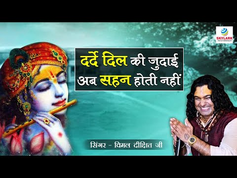 Derd E Dil Ki Ye Judai | Beautiful Krishna Bhajan 2016 | Devotional Song #Skylark Infotainment