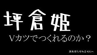 [LIVE] 坪倉さん姫再現計画【Vカツ】