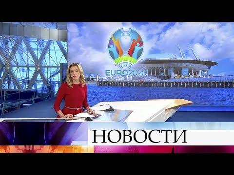 Выпуск новостей в 09:00 от 05.02.2020