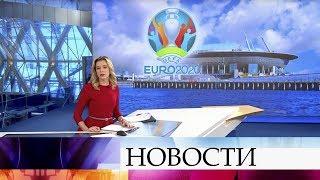 Выпуск новостей в 09 00 от 05 02 2020