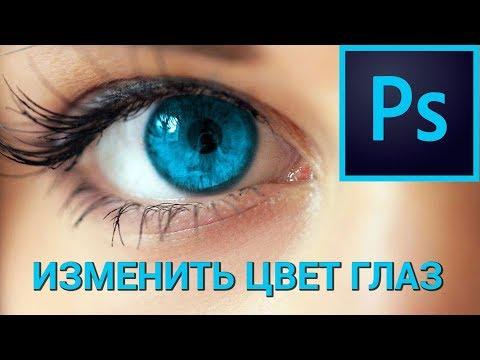 Как изменить цвет глаз в Photoshop? Настраиваем цветовой баланс глаз в Фотошопе