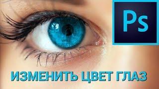 Як змінити колір очей у Photoshop? Налаштовуємо колірний баланс очей в Фотошопі