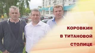 Верхняя Салда встретила Коровкина