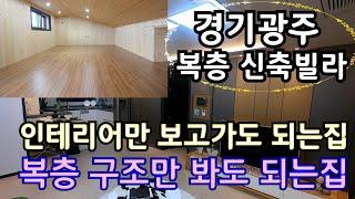 (no.158) 경기광주 복층신축빌라 초월읍 위치.세련…