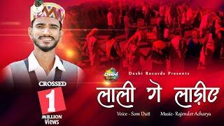 लाली गे लाड़िए || सुपर हिट नाटी || Som Dutt || Rajendra Acharya || Deshi Records