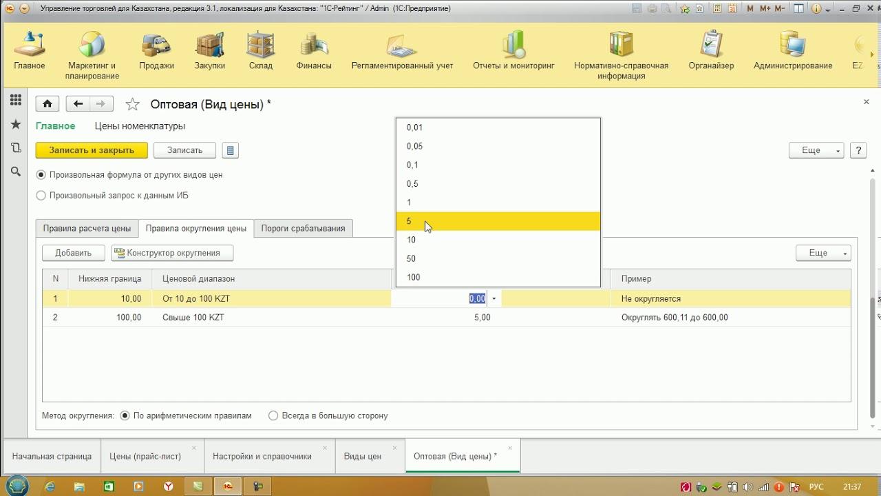 1с управление торговлей 11.1 установка цен установка sql 2008 r2 1с