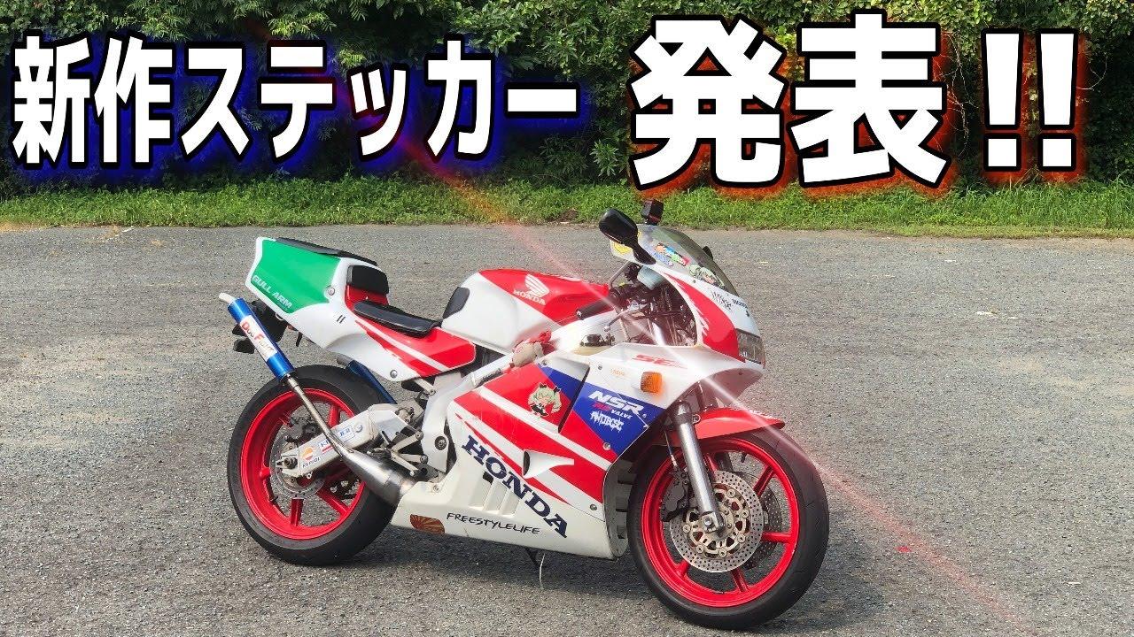 ねこかず新作ステッカー発表!!&販売します!!!!!
