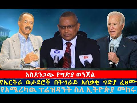 የኤርትራ ወታደሮች በትግራይ አሰቃቂ ግድያ ፈፀሙ | BBC Ethiopian news today  | CNN Ethiopia news today| Ethiopian news