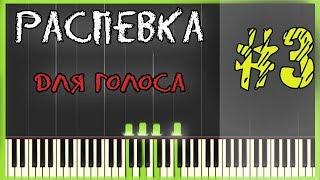 Распевка для голоса / Научиться петь высокие ноты