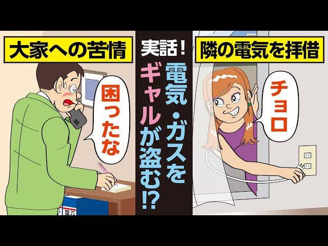 【漫画】電気・ガスを盗むギャル?!驚愕の実話!