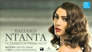 Βασιλική Νταντά - Τα Σαββατοκύριακά Μου || Vasiliki Ntanta - Ta Savatokiriaka Mou (New Single 2016)