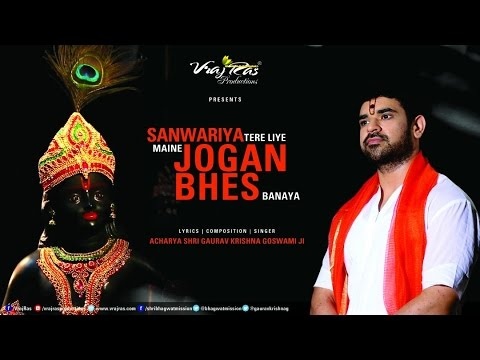 Jogan Bhes Banaya || Lyrical Video || Acharya Shri Gaurav Krishna Goswamiji