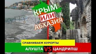 Алушта VS Цандрипш | Сравниваем курорты. Крым VS Абхазия - куда ехать?