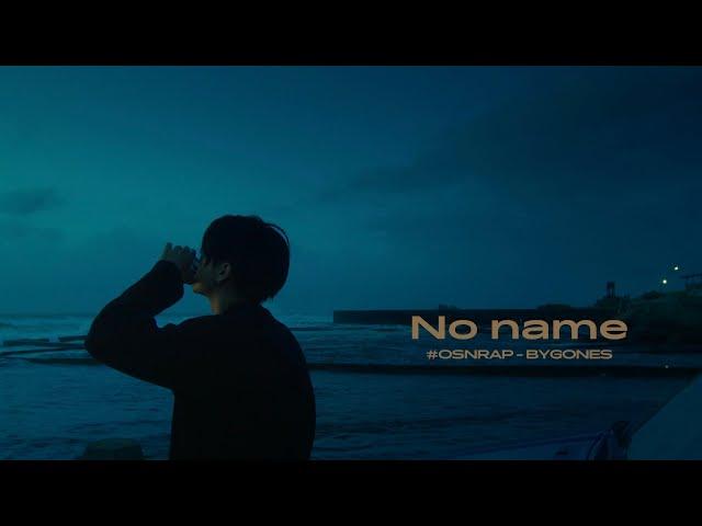 高爾宣OSN - No Name (EP Version) (Official Visualizer)