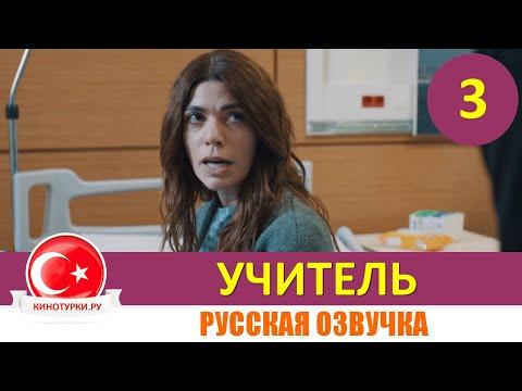 Учитель 3 серия на русском языке [Фрагмент №1]