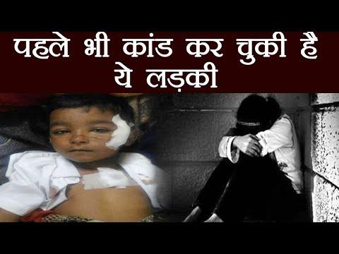 Lucknow Brightland School में Hritik पर attack करने वाली छात्रा के पुराने कांड। वनइंडिया हिंदी