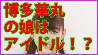 博多華丸の娘が、アイドル岡崎百々子だった・・! さくら学園所属のアイ...