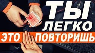 ЛЮБОЙ ВЫУЧИТ ЭТОТ ФОКУС С КАРТАМИ / ОБУЧЕНИЕ