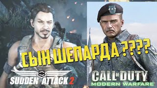 Sudden attack 2 vs COD: MW SHEPAAAARDDDD CLONE OR SON