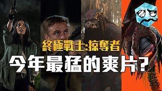 【超粒方】終極戰士:掠奪者,今年最猛的爽片? | 電影點評