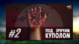 ВЕСЁЛЫЕ ПОХОРОНЫ! / Под зрячим куполом #2 / (разбираем 2x02)