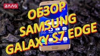 Видео-обзор смартфона Samsung Galaxy S7 Edge(Купить смартфон Samsung Galaxy S7 Edge Вы можете, оформив заказ у нас на сайте: ..., 2016-03-14T18:44:33.000Z)