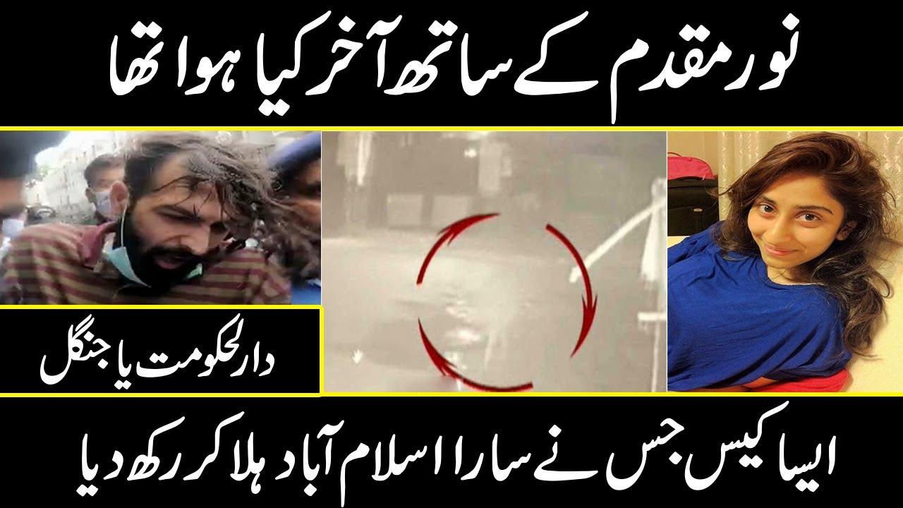 Latest News from zahir jafar and noor muqadam case | Urdu Cover