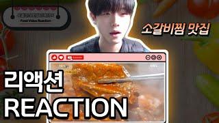 영혼 어디가버린 맛집 리액션 | KOREAN REACT…
