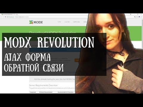 MODX. Ajax форма обратной связи.