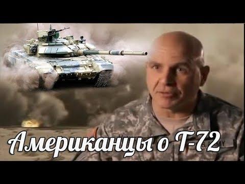Мнение американских танкистов
