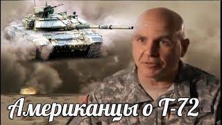 Мнение американских танкистов о советских танках Т-72 , Танк Т-72 против танков США в Ираке
