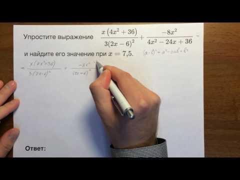 Упрощение выражений ОГЭ задача 7#2