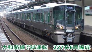 【JR西日本】JR大和路線で試運転を行う227系1000番台(SR01~SR03編成)