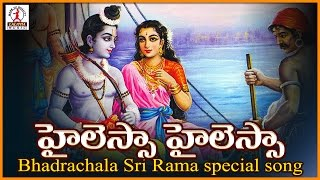 Sri Rama Telugu devotional Folk Song | Hailessa Hailessa Song | Lalitha Audios And Videos
