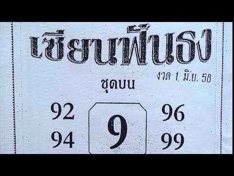 เลขเด็ดงวดนี้ หวยซองเซียนฟันธง 2/06/58
