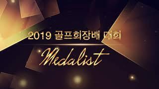 고려대학교 EMBA 2019년 골프회장배 수상영상 - …
