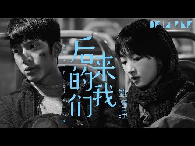 劉增瞳 - 後來的我們【歌詞字幕 / 完整高清音質】♫「為你撐傘的人已不在你左邊...」Liu Zeng Tong - After Us