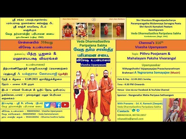 316th VU on Pithru Poojanam & Mahalayam Paksha Vivarangal | by Brahmasri A Yegnarama Somayajee|