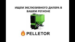 Ищем эксклюзивного дилера пеллетных котлов PELLETOR в Вашем регионе