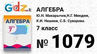 № 1079- Алгебра 7 класс Макарычев
