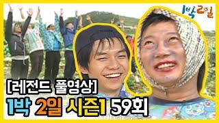 [1박2일 시즌 1] - Full 영상 (59회)