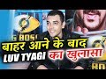 देखिये Luv Tyagi का पूरा INTERVIEW After Eviction From Bigg Boss 11