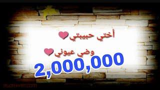 خالد حلمي - أغنية أختي حبيبتي + الكلمات | Khaled Helmy - o5ty 7abibty