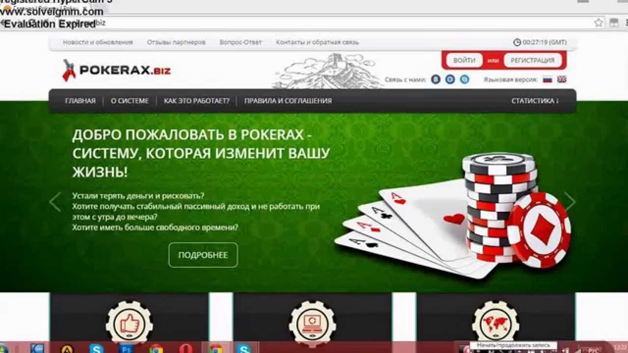Pokerax Pokerax заработок на автопилоте 2019!!! | автозаработок на автопилоте