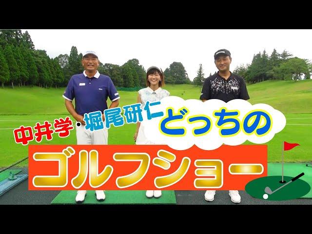 中井VS堀尾、どっちのコーチが優秀なのか?検証してみた【アイアンの打ち方】